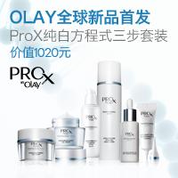 ProX纯白方程式三步套装,OLAY全球首发,28天见证美白奇迹。15份,聚美领先免费试用